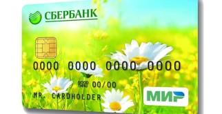 Автоперевод Сбербанк с карты на карту при поступлении денег