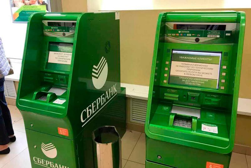 Банкомат Сбербанка не принимает карту