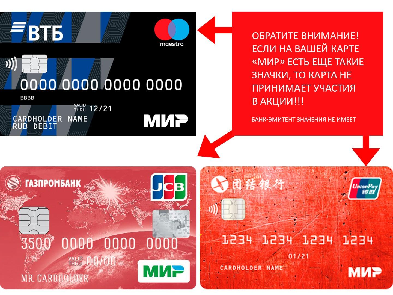 куда приходит кэшбек за туризм в РФ