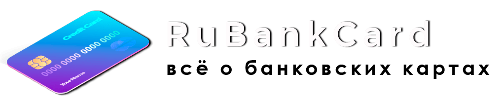 Русские банковские карты