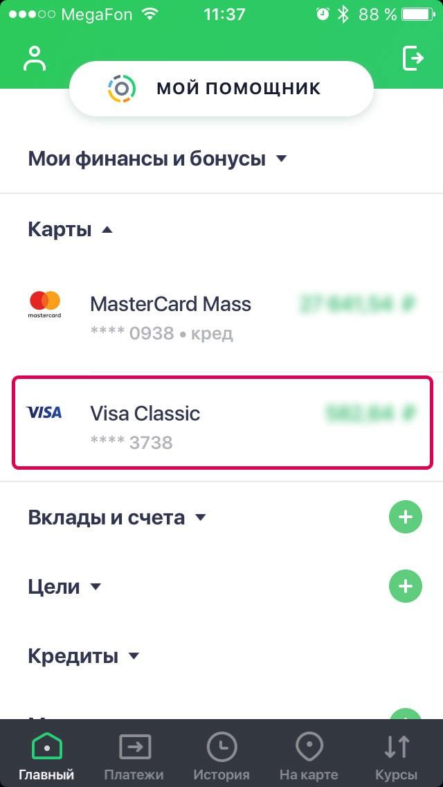 Номер карты в Сбербанк Онлайн