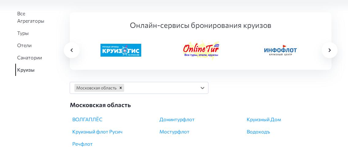 Кэшбек за туризм в России в 2021, условия, список отелей, санаториев