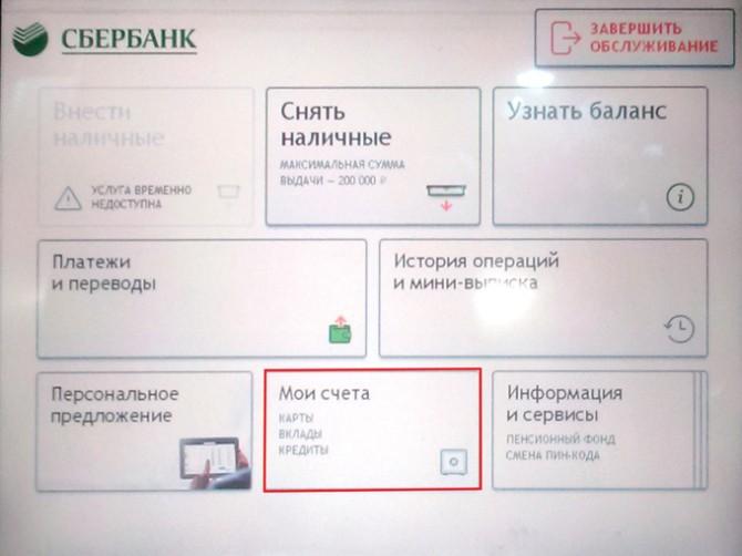 Как в Сбербанке посмотреть реквизиты карты онлайн через телефон