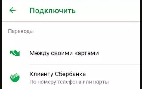 Подключение автоматического перевода Сбербанк Онлайн