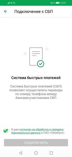 Как в «Сбербанк Онлайн» подключить систему быстрых платежей по номеру телефона