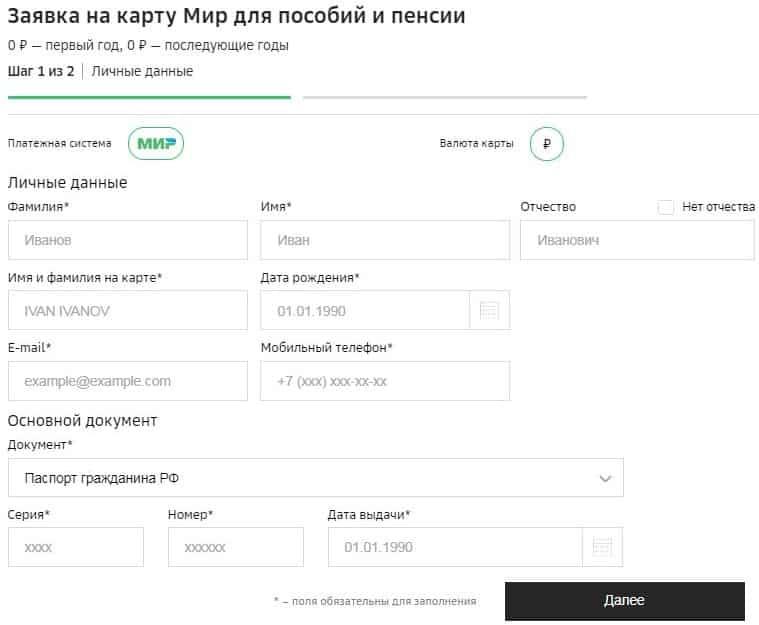 Как оформить карту МИР через «Сбербанк онлайн» на телефоне бесплатно