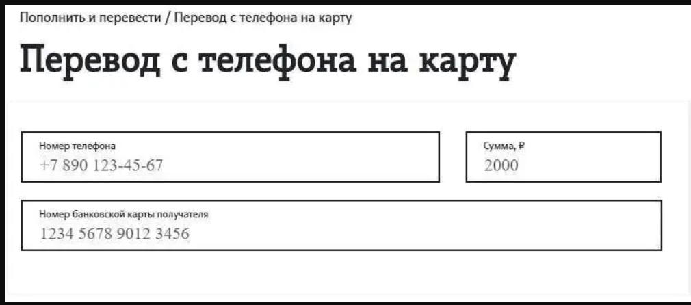 Как перевести деньги с телефона на карту Сбербанка через СМС 900