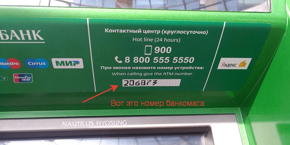 Банкомат не выдал деньги, но списал их с карты — что делать