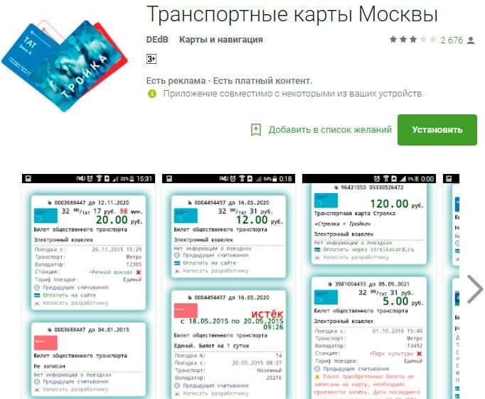 Как проверить баланс Тройки через интернет по номеру карточки онлайн