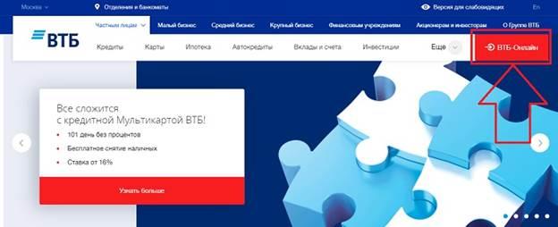 Как заблокировать карту ВТБ через приложение «ВТБ онлайн» в телефоне