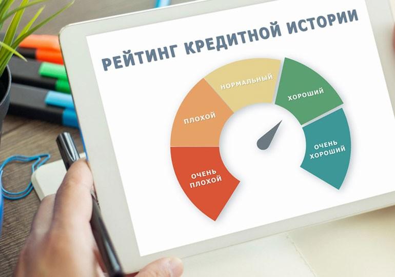 Как исправить кредитную историю в бюро кредитных историй