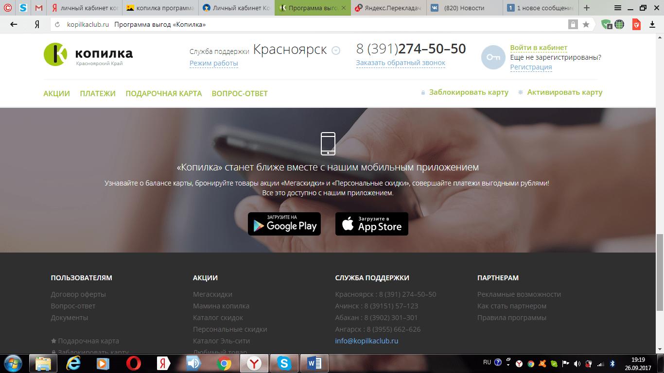 Личный кабинет Копилка, вход, регистрация, телефон, возможности