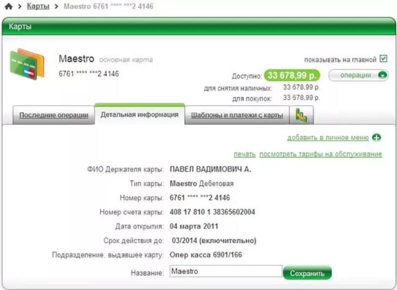 Как узнать БИК Сбербанка через «Сбербанк онлайн» через телефон