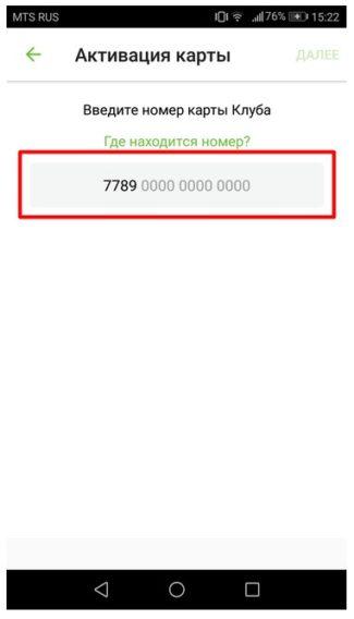 Как активировать карту Перекрестка по телефону через СМС