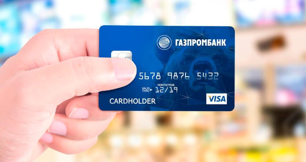 Как пополнить карту Газпромбанка без комиссии с карты другого банка