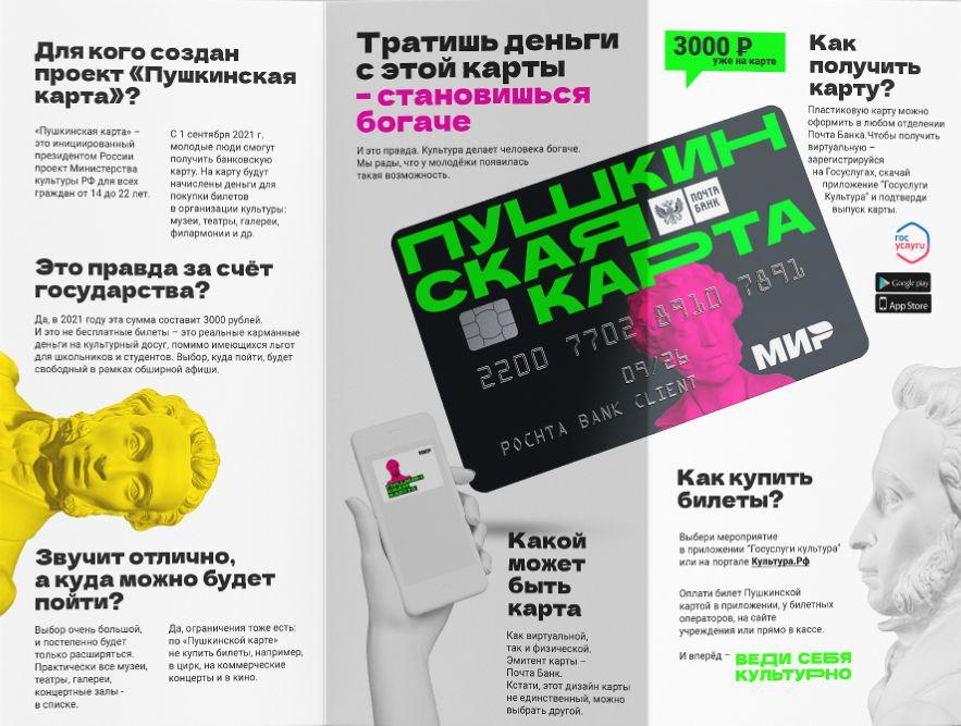 Как оформить Пушкинскую карту на Госуслугах через телефон студенту онлайн бесплатно