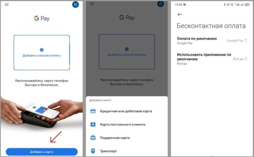 Как включить защиту Андроид для бесконтактной оплаты на Сяоми Редми