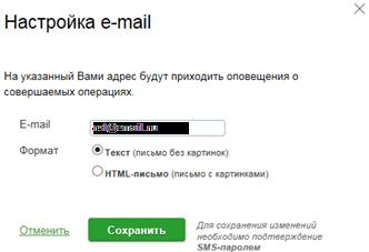 Как изменить паспортные данные в «Сбербанк онлайн» после замены паспорта