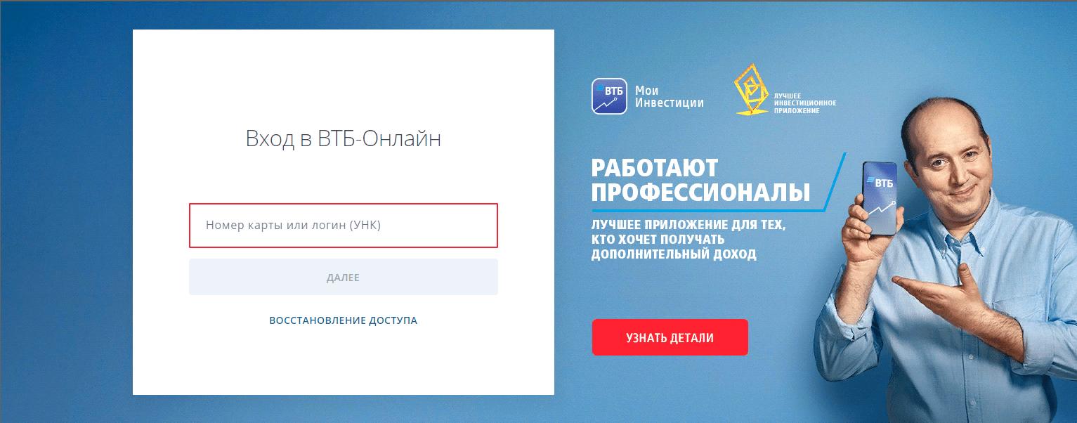 СМС оповещения ВТБ — как отключить в мобильном приложении ВТБ 24