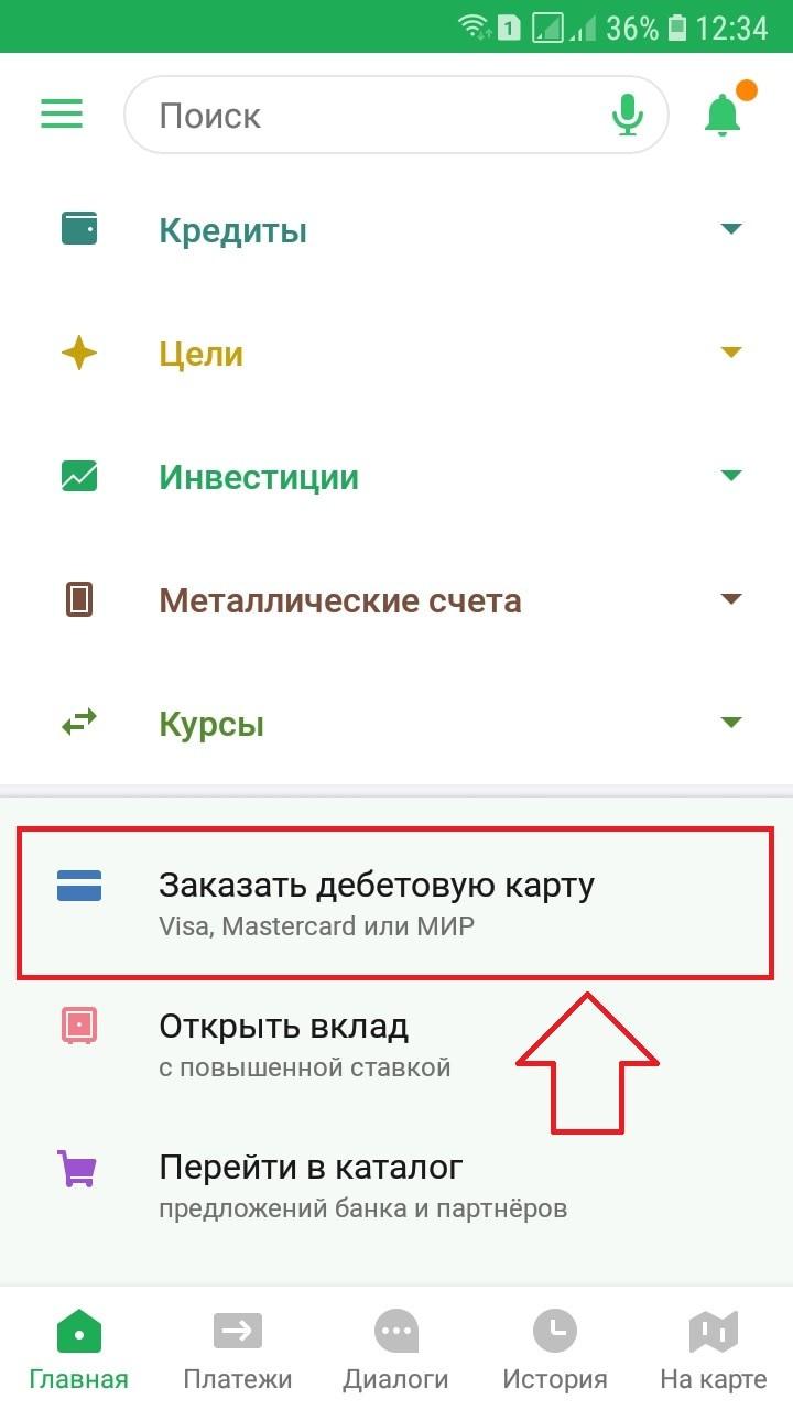 Виртуальная карта Сбербанка: как открыть через «Сбербанк онлайн» в телефоне?