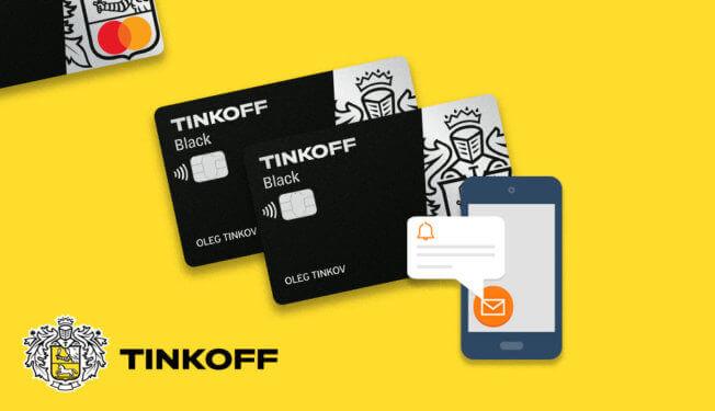 Как в Тинькофф отключить плату за оповещение об операциях по дебетовой карте