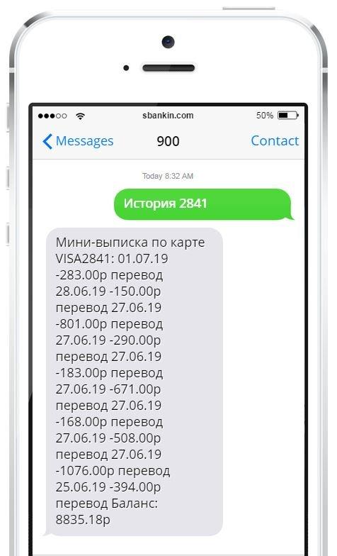 Как в «Сбербанк онлайн» посмотреть от кого пришли деньги на карту Сбербанка