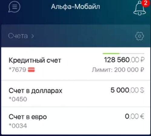 Как в «Альфа банк» узнать задолженность по кредиту