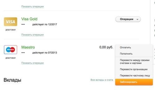 Как в «Сбербанк онлайн» закрыть карту Сбербанка на телефоне